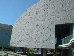 Bibliotheca Alexandrina façade gravée
