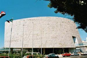 Bibliotheca Alewandrina façade gravée